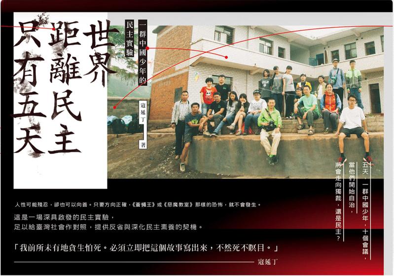 書名:《世界距離民主只有五天:一群中國少年的民主實驗》 作者:寇延丁 出版社:讀書共和國/衛城出版 出版時間:2019年5月6日