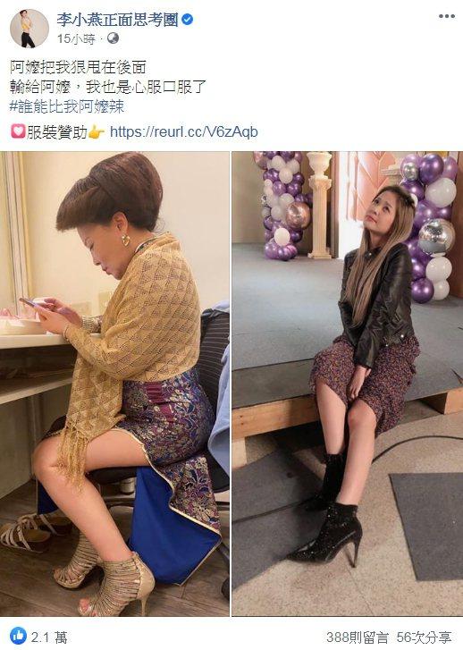 67歲張琴高衩旗袍秀美腿,37歲李燕自嘆不如。圖/擷自facebook。