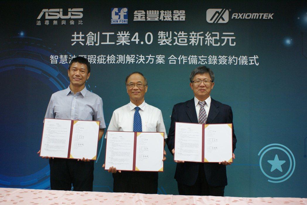 金豐機器總經理曾盛明(中)、華碩電腦全球副總裁張權德(左)與艾訊公司總經理黃瑞南...