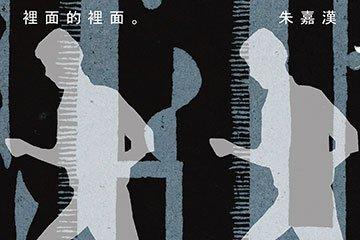 【青鳥居所】記憶藏在遺忘裡 ——朱嘉漢《裡面的裡面》新書分享會