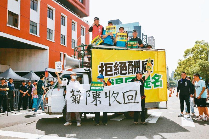 國民黨支持者反對提名陳菊為監察院長,於立法院外抗議。記者曾原信/攝影