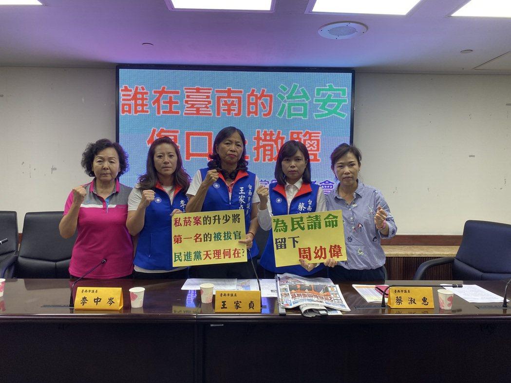 台南市議會民進黨團與國民黨團(圖),昨天都舉行記者會聲援警察局長周幼偉。記者鄭維...