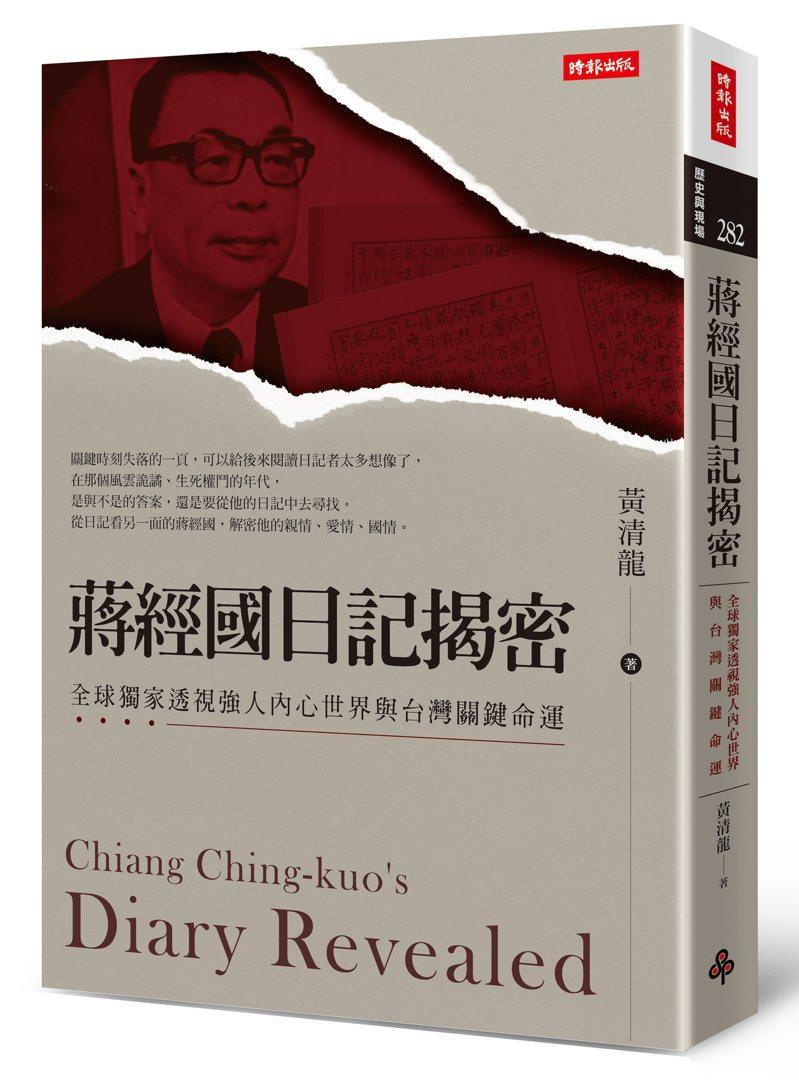 黃清龍撰寫新書「蔣經國日記揭密:全球獨家透視強人內心世界與台灣關鍵命運」。圖/時報文化提供