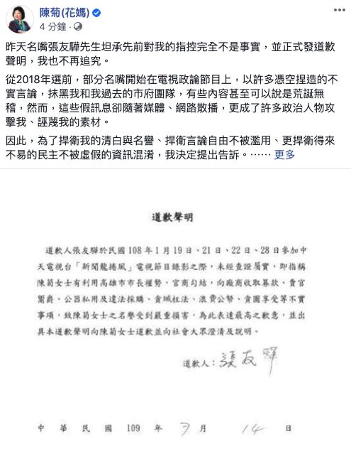 監察院長被提名人陳菊上午透過臉書,回應控告政論名嘴張友驊誹謗官司最後和解收場。圖/翻攝自陳菊臉書。