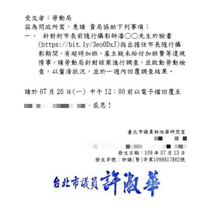 民進黨北市議員許淑華13日將潘俊霖案移送勞動局要求勞檢,要求勞動局一周內公布調查結果。圖/取自許淑華臉書