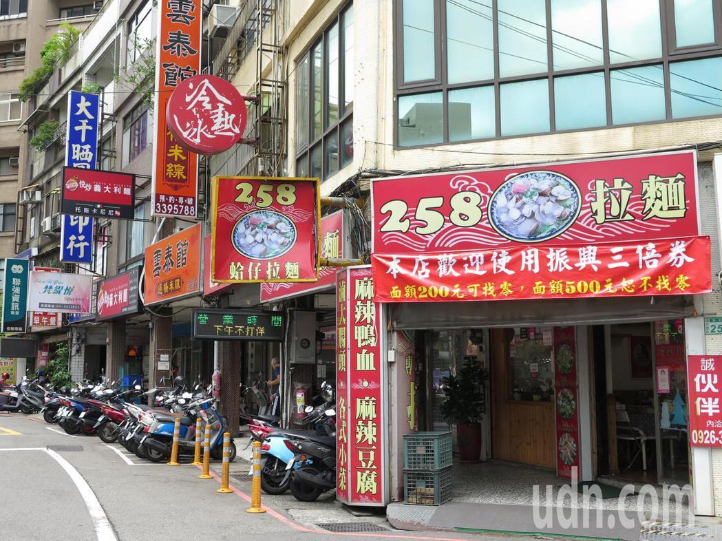 市府園區的拉麵店則掛布條歡迎使用三倍券。記者張裕珍/攝影