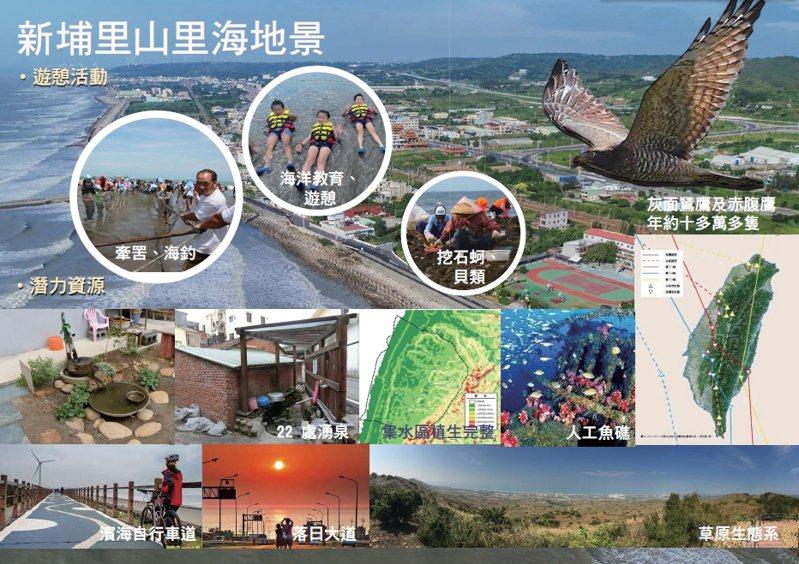 立委陳超明為新埔社區爭取里山里海及農村再生計畫輔導。圖/陳超明服務處提供