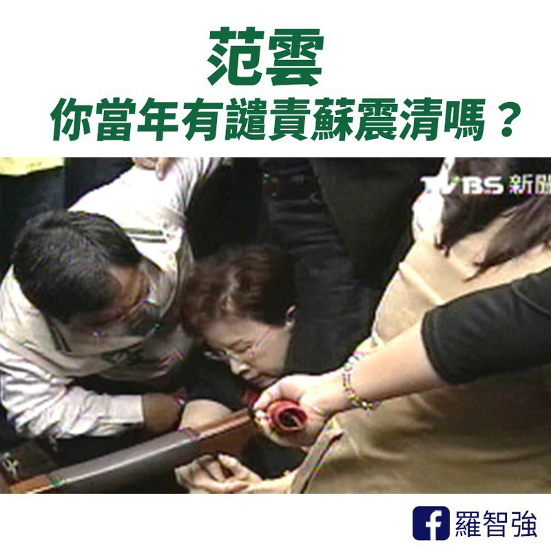 羅智強問范雲,2010年同樣的議事衝突,民進黨立委蘇震清,強勢跨站在洪秀柱的頭上,這是不是性騷擾?圖/羅智強提供