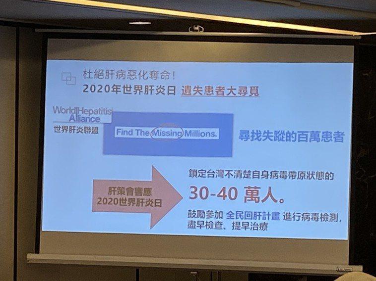 台灣肝病醫療策進會會長高嘉宏表示,台灣B肝病毒感染者約有220萬人,預估仍有30...