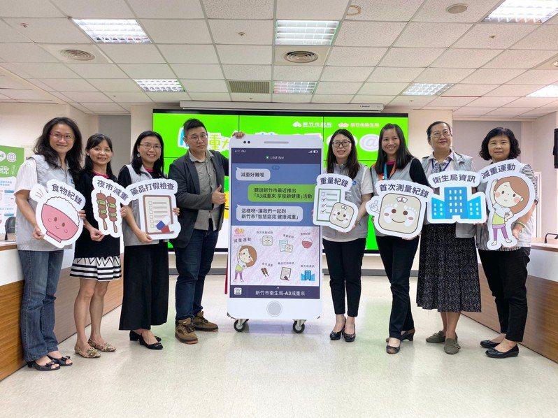 新竹市衛生局今年特別與在地廠商翊晟科技股份有限公司合作,開發「A3減重來(LINE@)」成為減重智慧得力助手。圖/新竹市政府提供