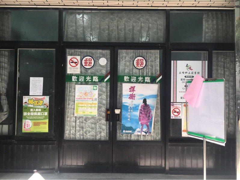 民眾投訴五峰郵局領券「卡卡」,郵局也無奈表示因系統當機,造成不便,希望鄉親多體諒。圖/讀者提供