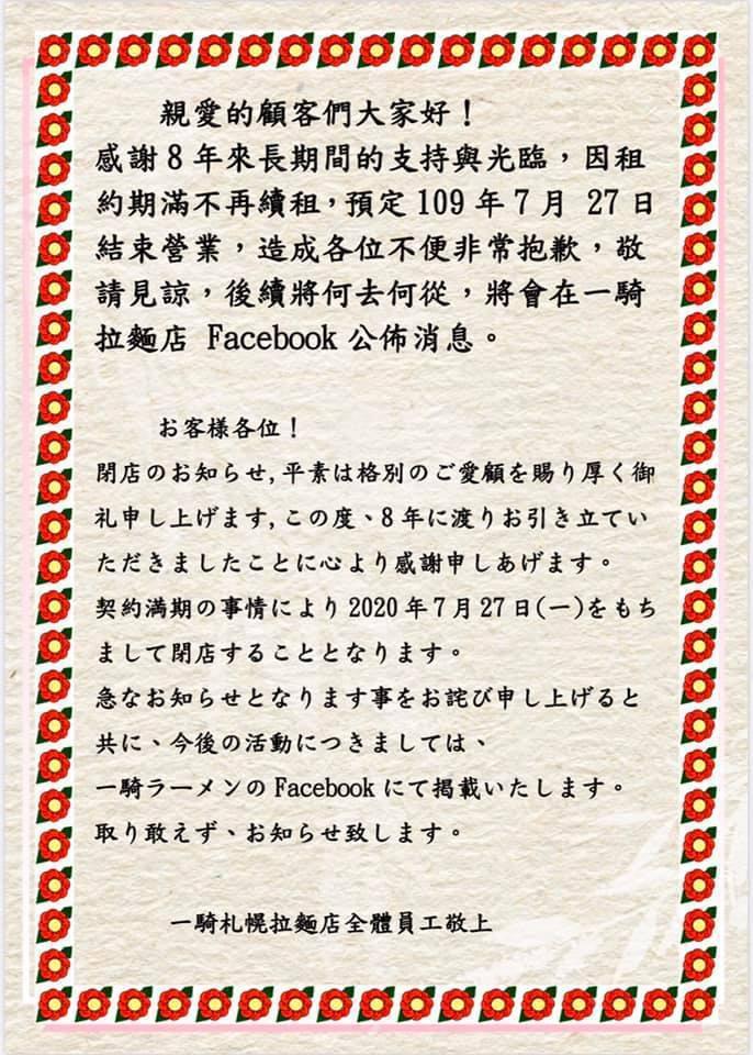 一騎札幌拉麵店發布停業公告。圖/取自一騎札幌拉麵店粉絲頁