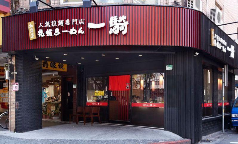 一騎札幌拉麵店,將於7月27日結束營業。圖/取自一騎札幌拉麵店粉絲頁