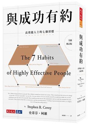 《與成功有約:高效能人士的七個習慣(The 7 Habits of Highly...