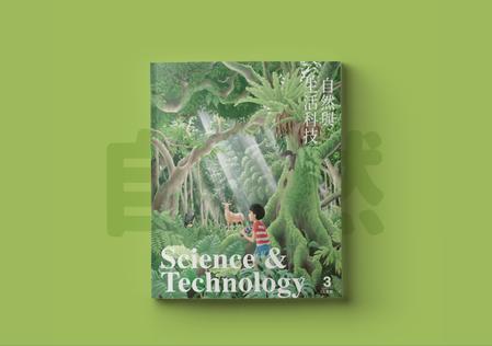 小三自然課本三頁文設計師顏伯駿為自己經手的自然課本如此定錨為:「有趣的植物圖鑑」...