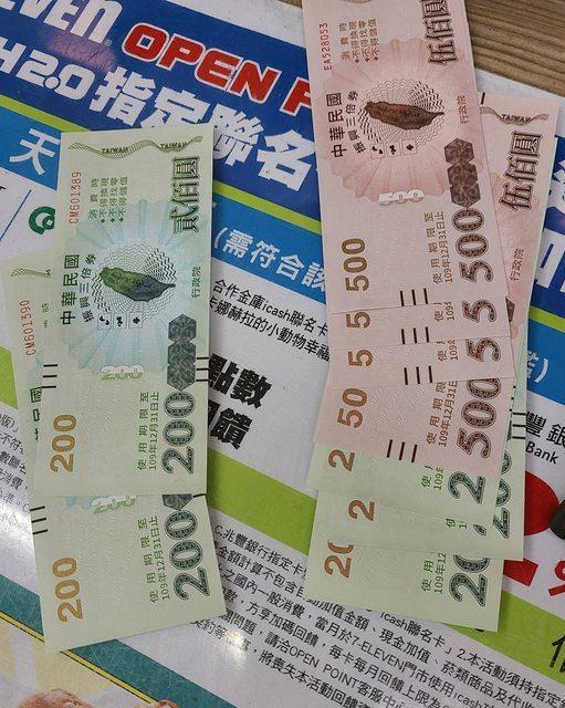 原PO將剛領到的三倍券全部拿去買超商隨取券,獲得4千元的購買額度。圖擷自PTT