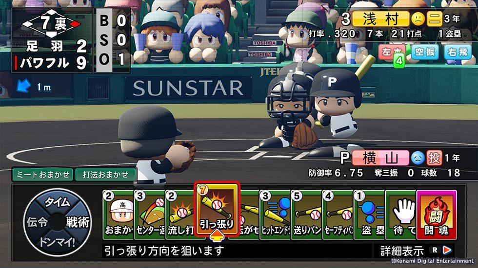 在「栄冠ナイン模式」中,玩家扮演球隊教練負責培育挑戰甲子園的學生們。