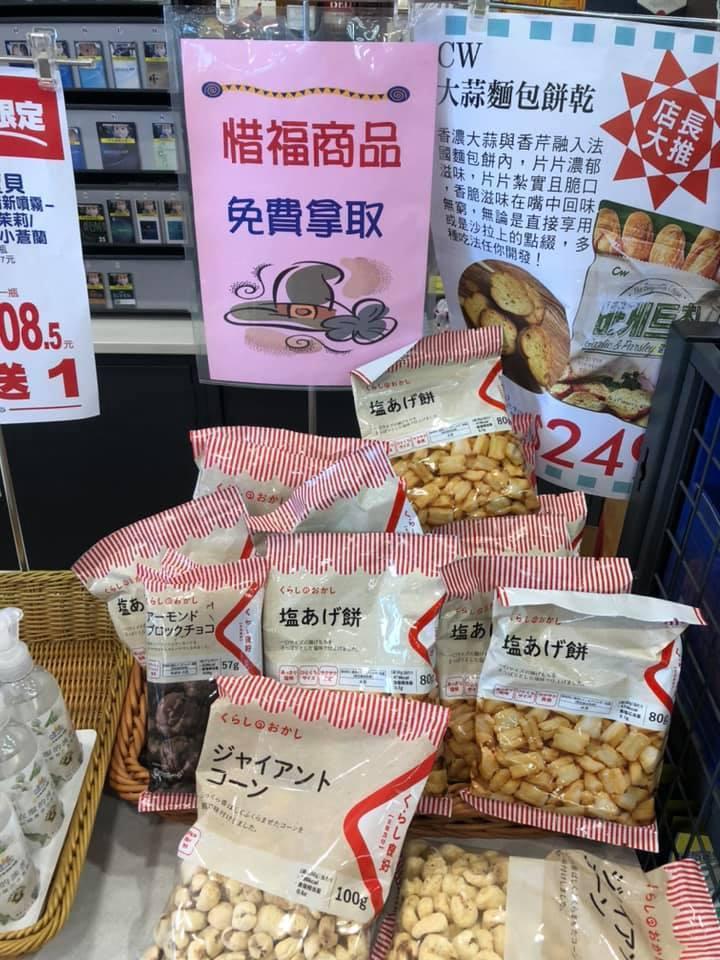 有女網友在一家全聯超市看到店家將即期品拿出來大方送,讓她大讚實在太佛心了。 圖/翻攝自「我愛全聯-好物老實説」