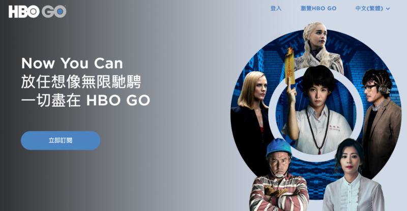 HBO GO月租費149元,提供7天免費試用期。 圖/摘自HBO GO官網