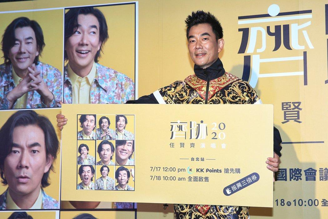 任賢齊在台北舉行「齊跡2020演唱會台北站」記者會,門票將於7/17搶先開賣。記...