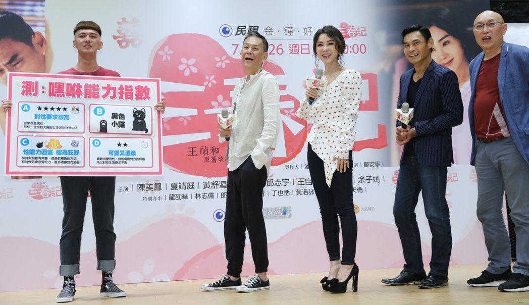 《三春記》舉行首映會,導演鄧安寧(右)率領演員陳美鳳(中)、夏靖庭(右二)、龍劭...