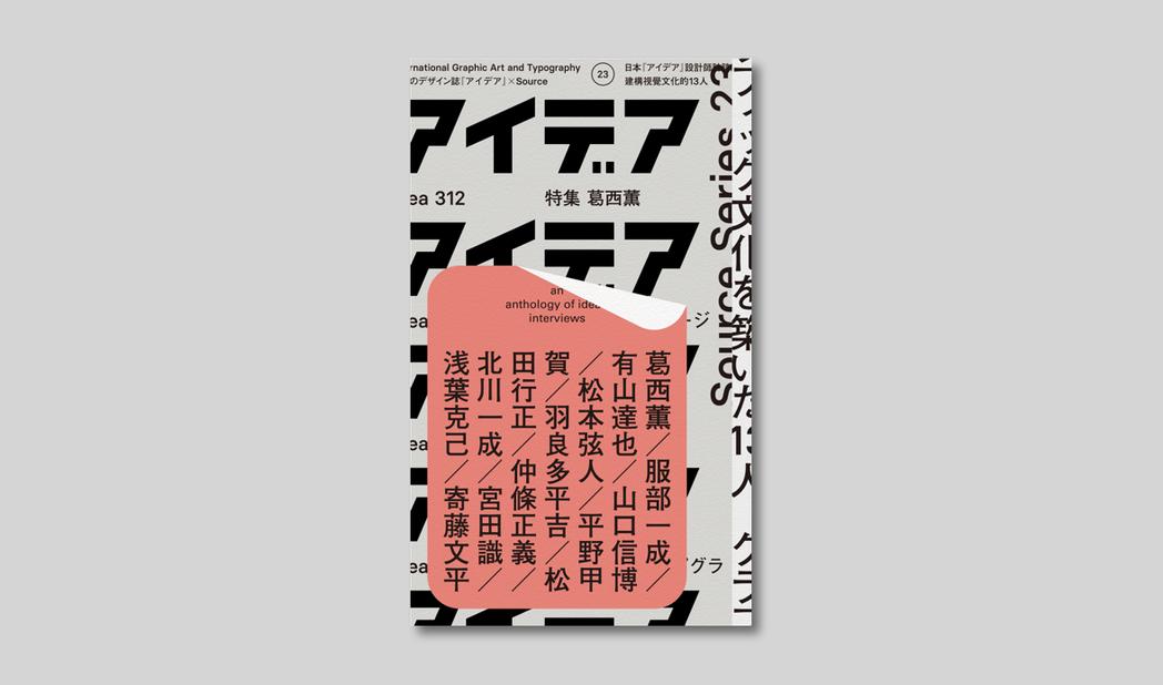 《建構視覺文化的13人》蒐錄了日本設計雜誌《idea》訪談的13位重要平面設計和...