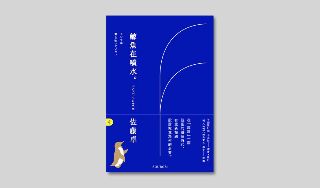 此書系的第一本書《鯨魚在噴水》為日本中生代最具份量的設計師、策展人佐藤卓代表作。...