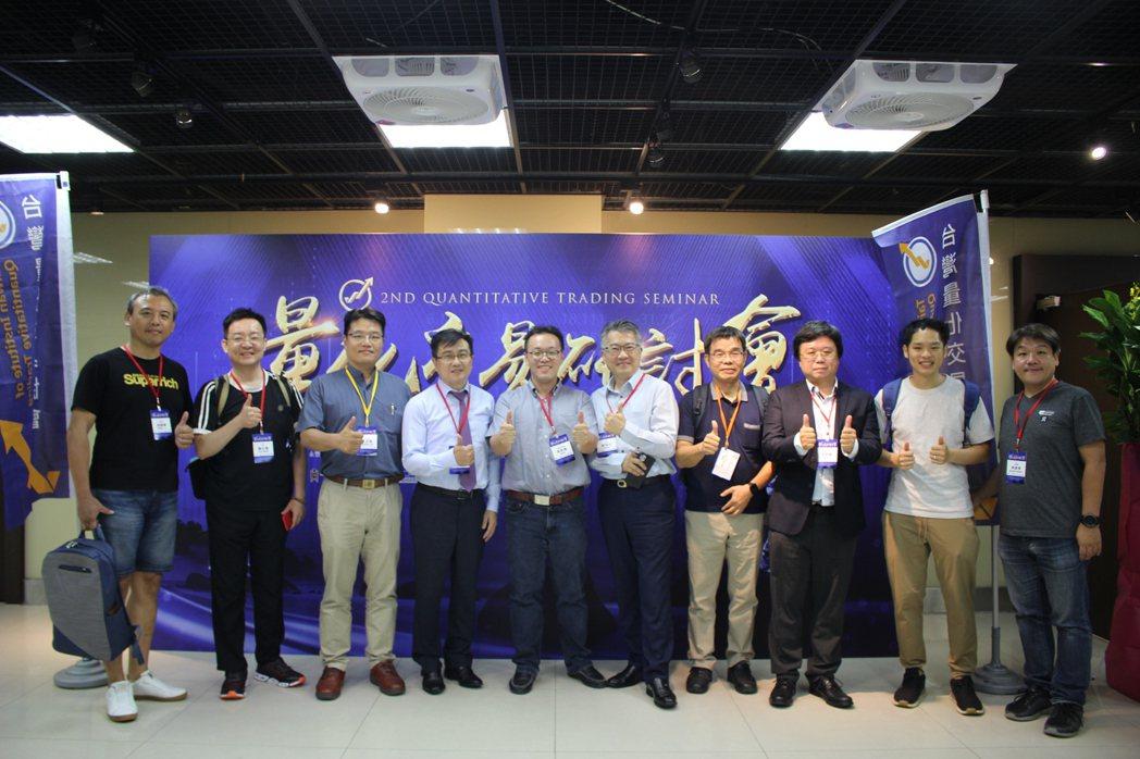 台灣量化交易協會理事長吳牧恩(左五)與研討會出席嘉賓合影。 吳佳汾/攝影