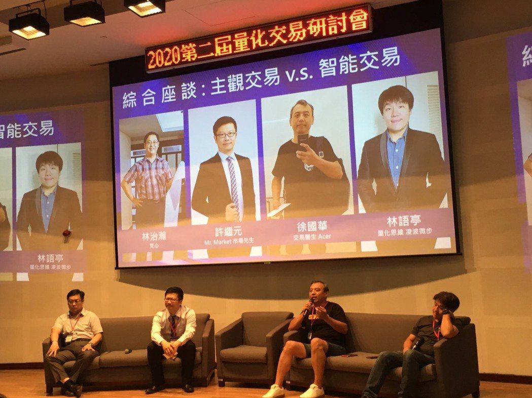 綜合座談邀請4位享譽投資界的網路名人,進行深度解析量化交易思維。 吳佳汾/攝影