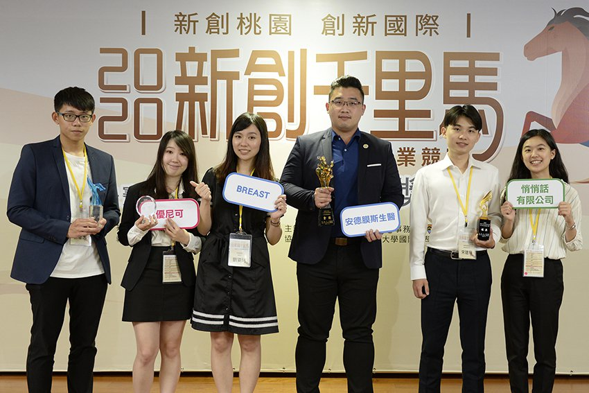 「2020年新創千里馬創業競賽」得獎的三組金獎團隊。 中央大學/提供