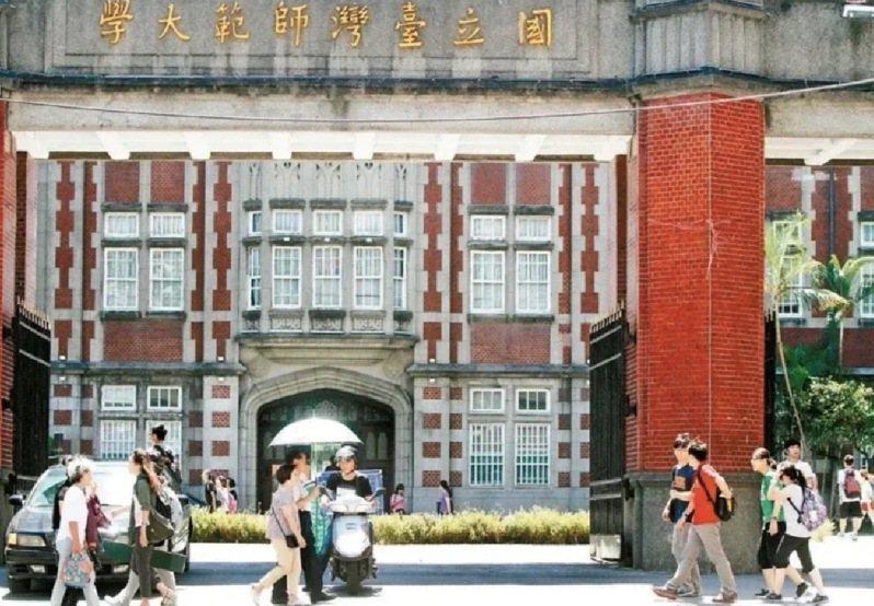 台灣師範大學。報系資料照