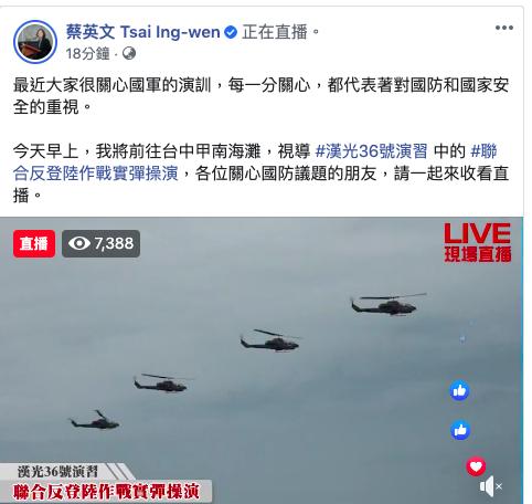 漢光36號「聯合反登陸作戰實彈操演」上午在台中甲南海灘舉行,蔡英文總統更透過臉書直播操演。圖/翻攝自總統臉書。