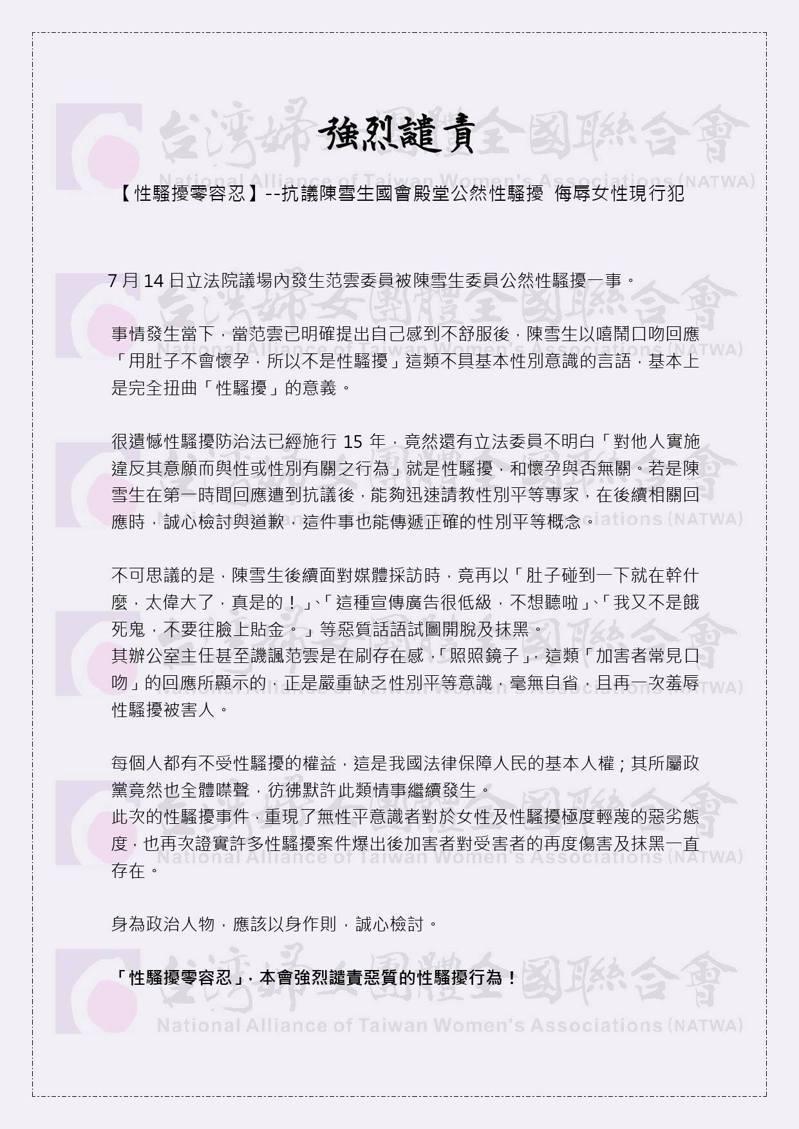 台灣婦女團體全國聯合會等26個婦團發表聯合聲明痛批陳雪生嚴重缺乏性別平等意識、毫無自省,要求陳雪生道歉。圖/取自台灣婦全會臉書
