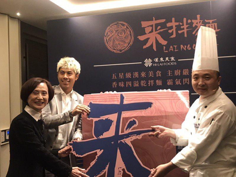 漢來美食進軍快煮麵市場推出「來拌麵」。攝影/記者嚴雅芳