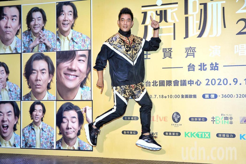 任賢齊在台北舉行「齊跡2020演唱會台北站」記者會,宣傳將回歸台北國際會議中心再...