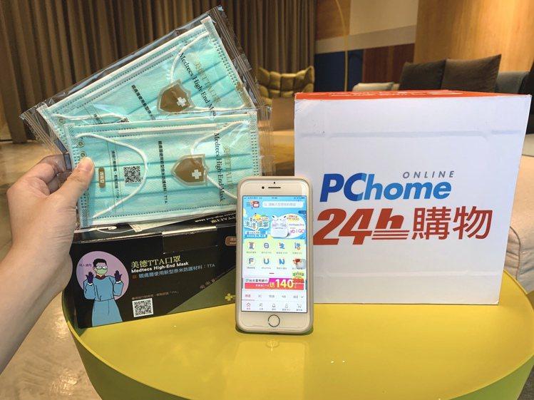 PChome 24h購物將於7月17日上午10點限量開賣美德周拋型醫用口罩,售完...