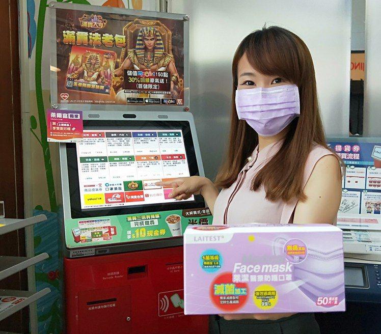 萊爾富自創企業版口罩預購系統,用振興三倍券也能買。圖/萊爾富提供