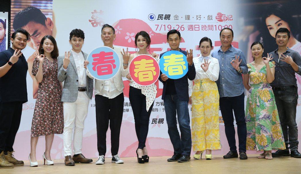 《三春記》舉行首映會,演員陳美鳳(左五)、夏靖庭(右五)、黃舒湄(右二)、龍劭華...