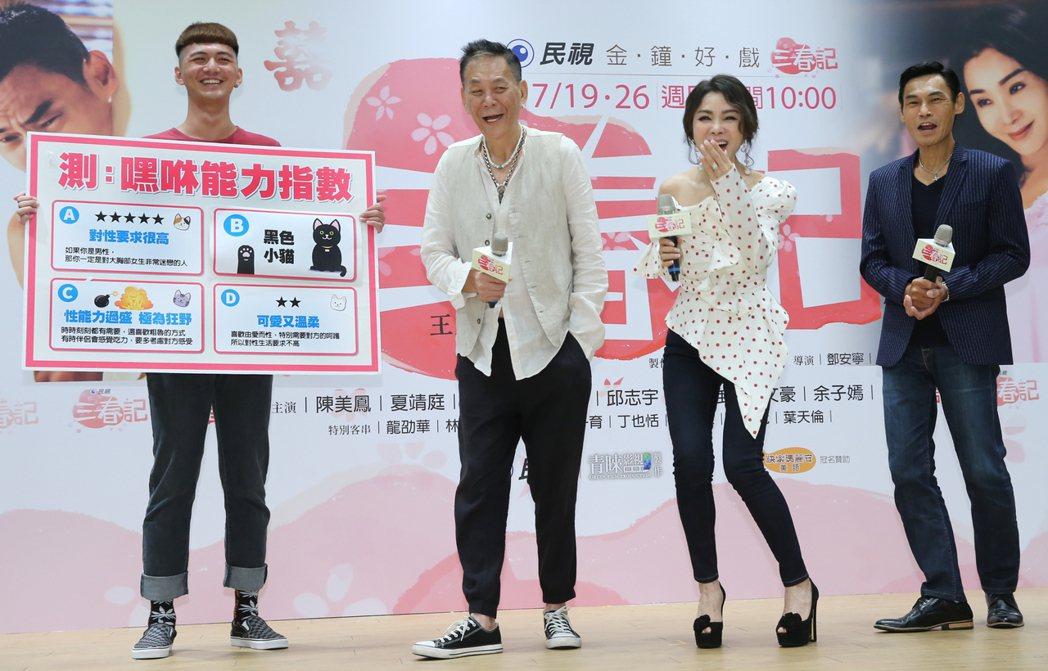 《三春記》舉行首映會,演員陳美鳳(右二)、夏靖庭(右)、龍劭華(左二)等人出席。...