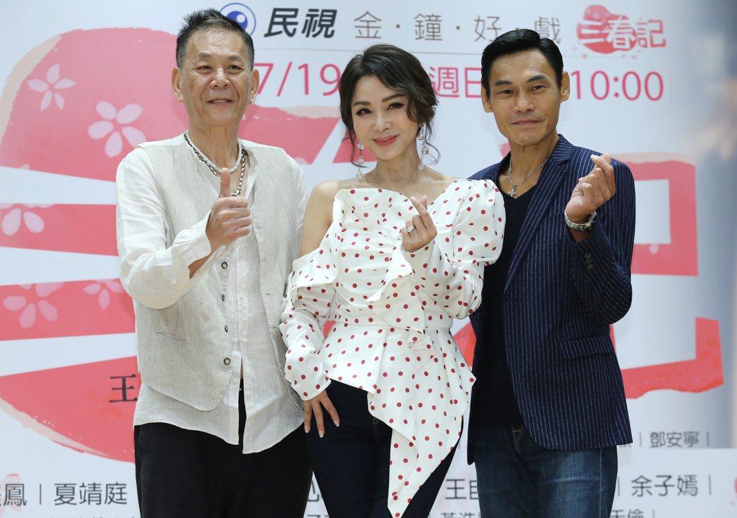 《三春記》舉行首映會,演員陳美鳳(中)、夏靖庭(右)、龍劭華(左)。記者曾學仁/...
