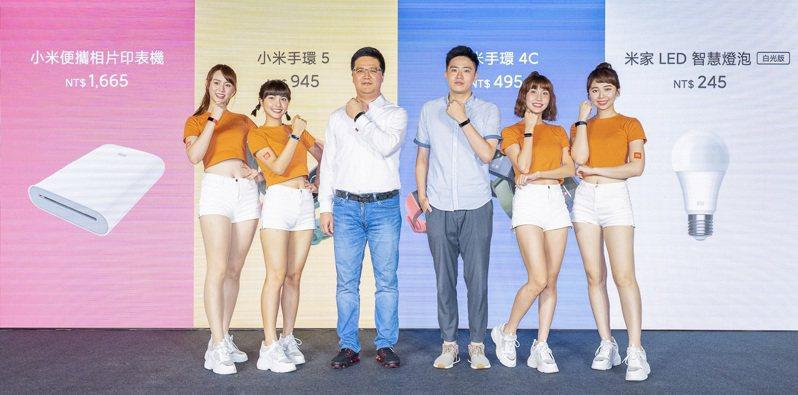 小米台灣今(16)日舉辦「2020小米台灣夏季新品發布會」,小米手環 5與小米手環 4C雙箭齊發,強勢問鼎夏日穿戴裝置寶座。 圖/台灣小米提供
