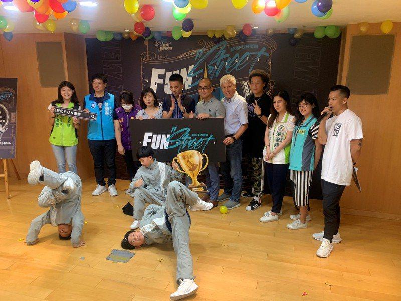 「2020新北FUN街頭」即日起開始報名,今天活動開跑記者會中,平均年齡12歲的HRC CONCRETE KiDS舞團受邀到場表演。記者吳亮賢/攝影