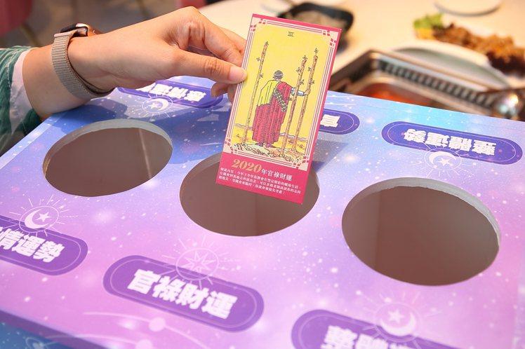 除了塔羅師外,現場也有抽牌遊戲,可獲得免費的開運餐點。記者陳睿中/攝影