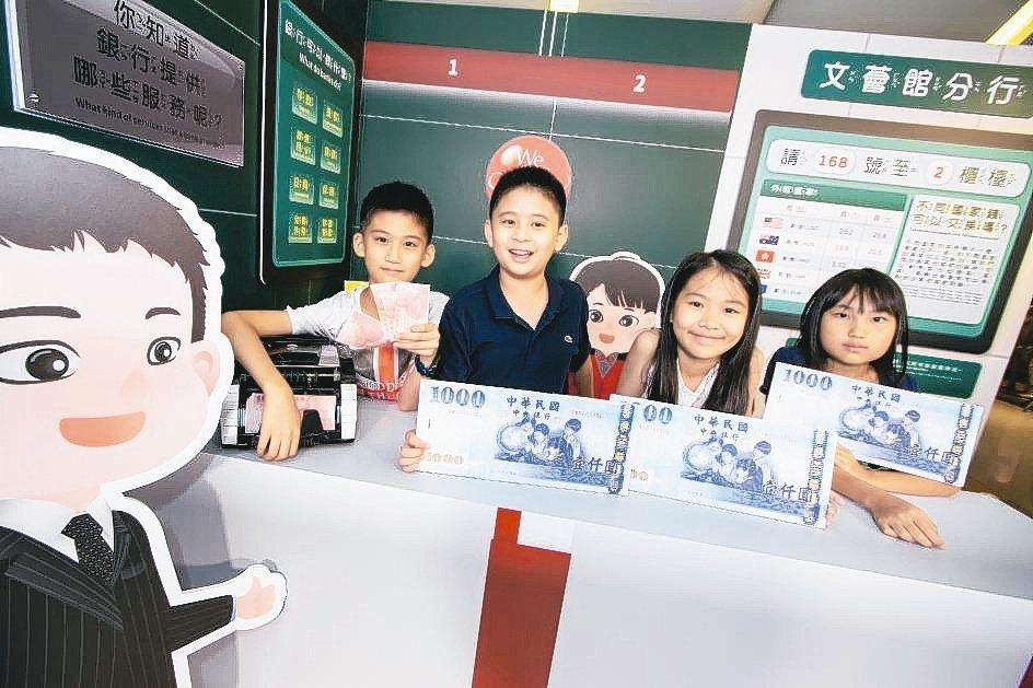 班克學院特展帶小孩發掘過去與未來的金融服務轉變。中信金控/提供