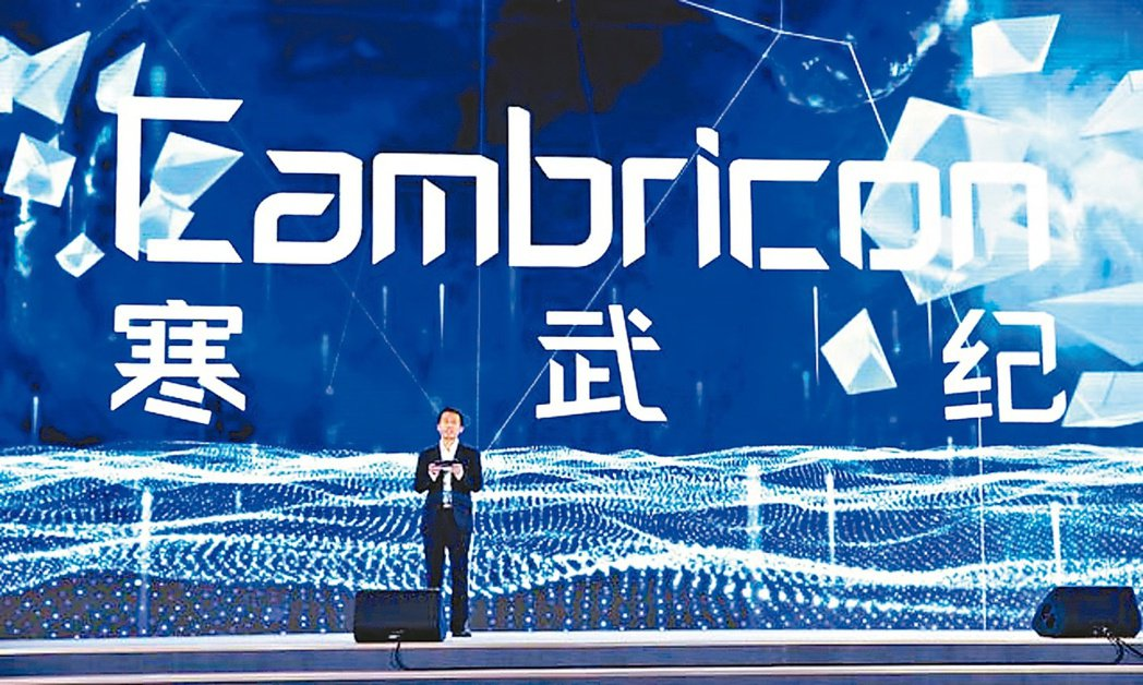 寒武紀將於7月20日在上海證券交易所科創板上市。 獵雲網