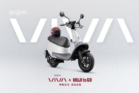高質感文青風!Gogoro與無印良品合作推「VIVA Plus無印白」新車
