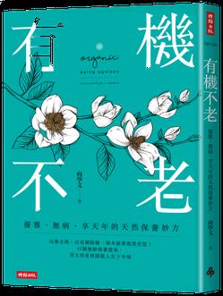 有機不老是一本談用天然食材保養的書籍。 圖/時報出版提供