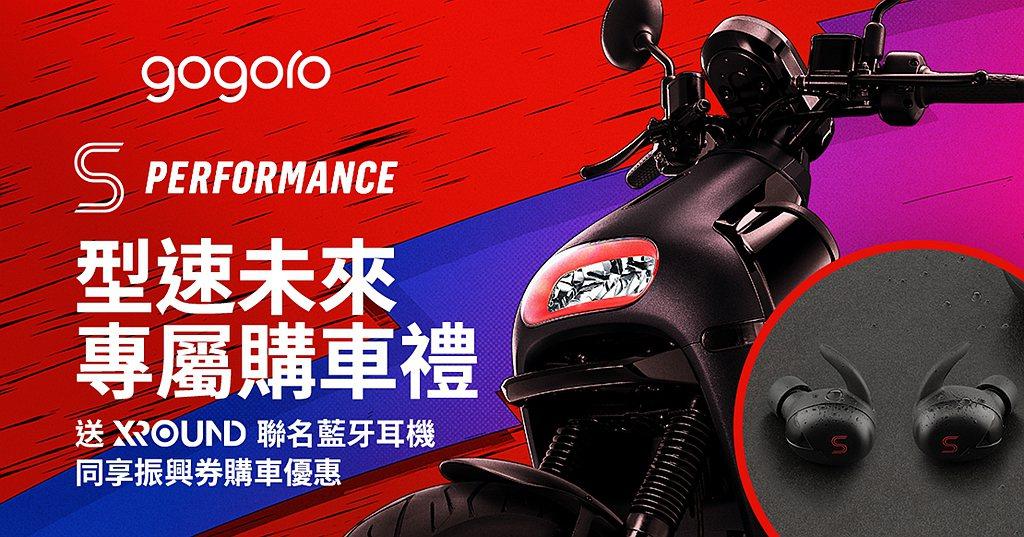 2020年7月15日起至2020年8月31日止購買S Performance全車...