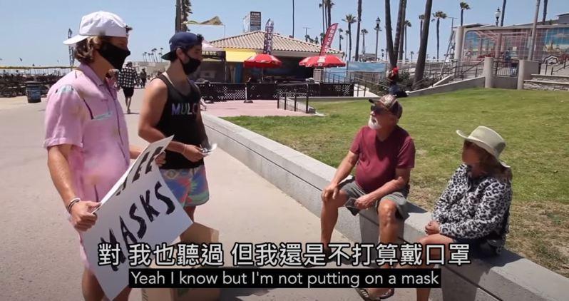 面對新冠病毒,美國民眾表示自己不需要戴口罩。 圖/youtube
