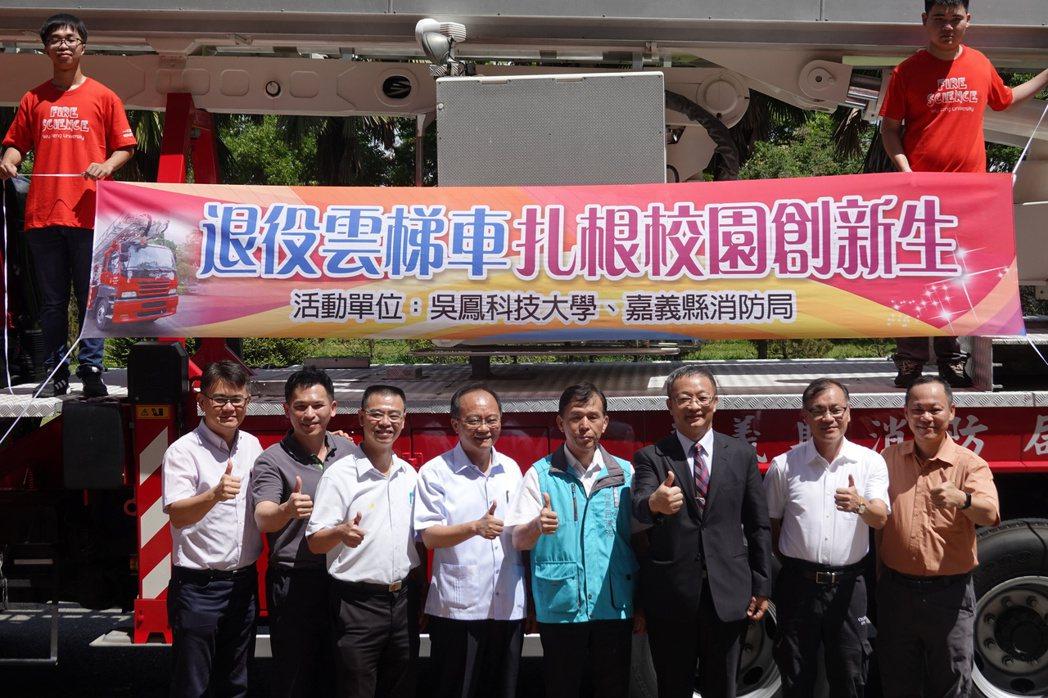 嘉義縣消防局捐贈退役雲梯車,予吳鳳科大,並與校內師生一同合影。 吳鳳科大/提供